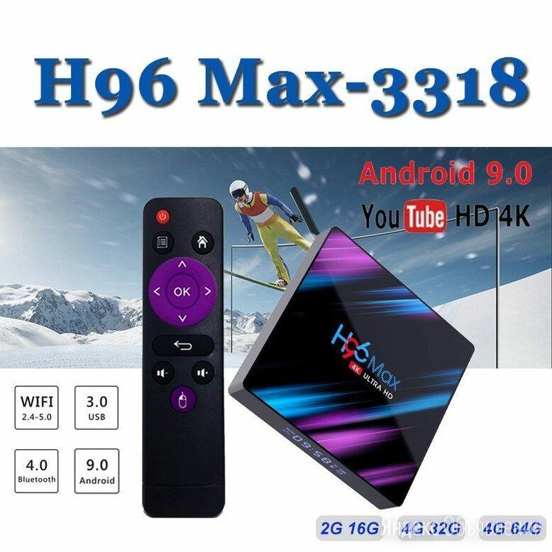 Андроид приставка H96 MAX Smart tv Box RK3318 Android 9 [4 + 32 Гб] по цене 3490₽ - ТВ-приставки и медиаплееры, фото 0