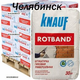 Строительные смеси и сыпучие материалы - Ротбанд Кнауф Челябинск 30 кг, 0