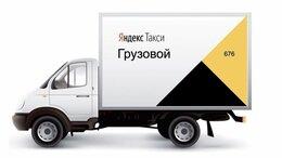 Водители - Подключение к Яндекс Грузовой, Яндекс Доставка, 0