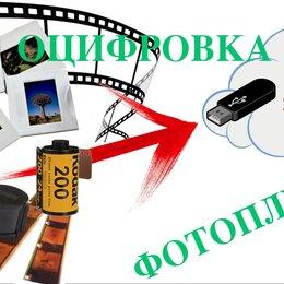 Фото и видеоуслуги -  Оцифровка фотопленок, 0