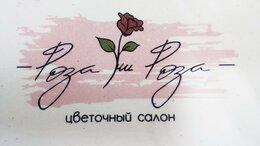 Цветы, букеты, композиции - Роза 🌹 ни Роза. , 0