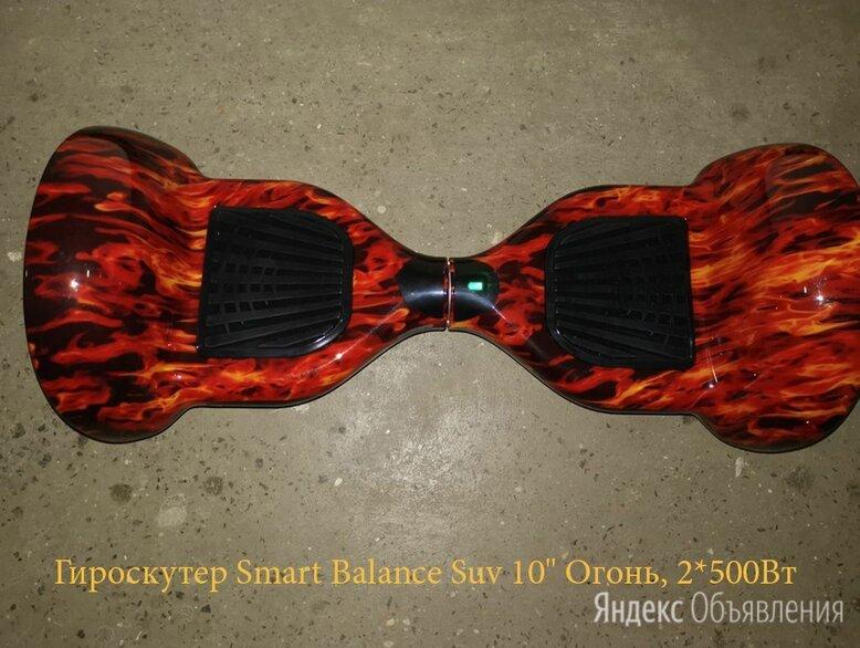 """Гироскутер Smart Balance Suv 10"""" Огонь, 2*500Вт по цене 6900₽ - Моноколеса и гироскутеры, фото 0"""