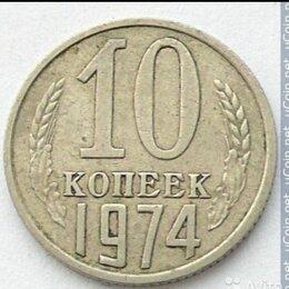 Монеты - 10 копеек времён СССР, разных годов, 0