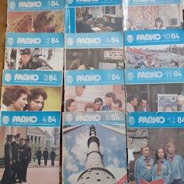 """Журналы и газеты - Журналы """"Радио"""":1984,1985,1987,1989гг.1,7/80,10/82, 0"""