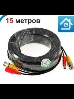 Кабеленесущие системы - Готовый кабель для камер видеонаблюдения 15 метров, 0