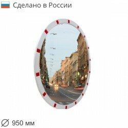 Зеркала - Уличное зеркало, диаметр 950 мм, 0