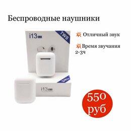 Наушники и Bluetooth-гарнитуры - Беспроводные наушники i13 TWS, 0
