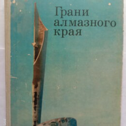Прочее - Книги о Якутии СССР, 0