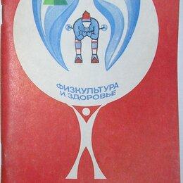 Спорт, йога, фитнес, танцы - Лыжи и здоровье. Миненков Б.В., Соболь Е.М. 1981 г., 0