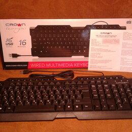 Клавиатуры - Мультимедийная клавиатура, 0