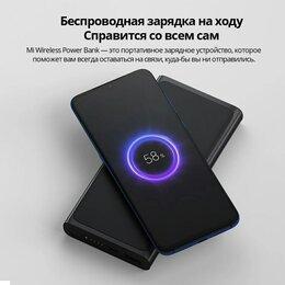 Зарядные устройства и адаптеры - Внешний аккумулятор Mi Wireless Power Bank…, 0