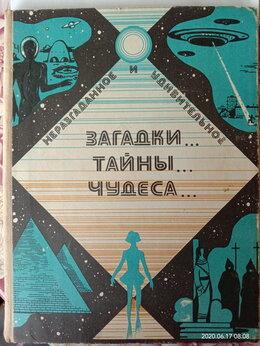 Прочее - Книга Неразгаданное и удивительное..., 0