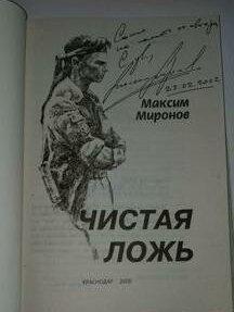 Художественная литература - Книга с автографом автора Чистая ложь М.Миронов, 0