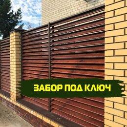 Архитектура, строительство и ремонт - Забор из профнастила в Пятигорске, 0