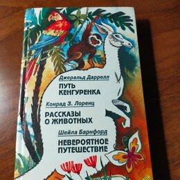 """Детская литература - Сборник """"Путь кенгуренка. Рассказы о животных. Невероятное путешествие"""", 0"""