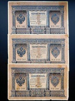 Банкноты - 1 рубль 1898 года., 0