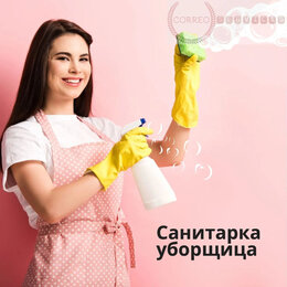 Уборщица - Санитарка-уборщица, 0