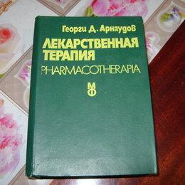 Словари, справочники, энциклопедии - Книга Лекарственная терапия, 0