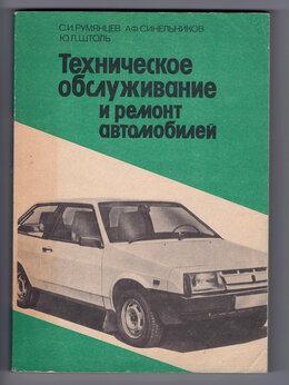 Техническая литература - Техническое обслуживание и ремонт автомобилей, 0
