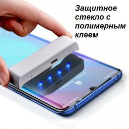 Чехлы - Защитное стекло для Huawei ультрафиолет, 0