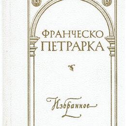 Художественная литература - Франческо Петрарка Избранное, 0