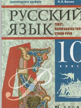 Учебные пособия - Т.С. Кудрявцева. Р.А. Арзуманова. Н.Б. Васева.…, 0
