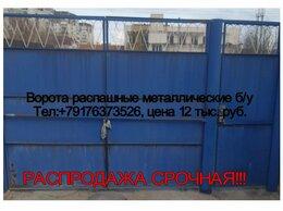 Заборы и ворота - Ворота для дома и дачи (очень дешево продаем), 0