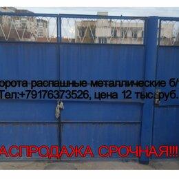 Заборы, ворота и элементы - Ворота для дома и дачи (очень дешево продаем), 0