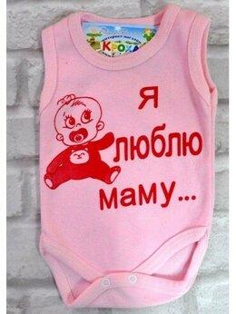 Боди - Боди для малыша, 0