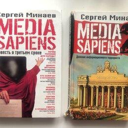 Прочее - Книги Сергей Минаев Media Sapiens, Media Sapiens 2, 0