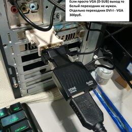 Кабели и разъемы - Конвертор из VGA - HDMI новый с проводами., 0