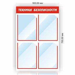 Информационные табло - Стенд Техника Безопасности, 0