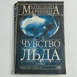 Художественная литература - Александра Маринина «Чувство льда», 0