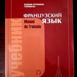 Литература на иностранных языках - Manuel de francais - Французский язык - учебник, 0