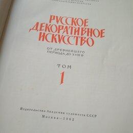 Искусство и культура - Русское декоративное искусство (в трёх томах), 0