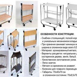 Столы и столики - Складные сервировочные столики, шесть цветов!, 0
