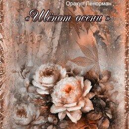 Астрология, магия, эзотерика - Оракул Ленорман Шёпот осени, 0
