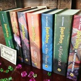 Художественная литература - Гарри Поттер книги новые, 0