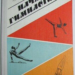 Спорт, йога, фитнес, танцы - Начала гимнастики. Менхин Ю.В., Волков А.В. 1980 г., 0