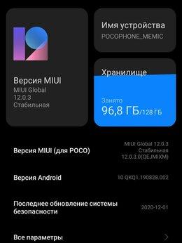Мобильные телефоны - Xiaomi Pocophone F1, 0