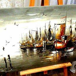 Картины, постеры, гобелены, панно - Рыбацкий флот, 120х60см, Картина маслом на холсте, художник, 0