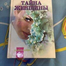 Художественная литература - Элизабет Паркер - Тайна Женщины, Ваша тайна., 0
