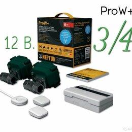 Водопроводные трубы и фитинги - Система защиты от протечки воды Neptun ProW+ 3/4, 0