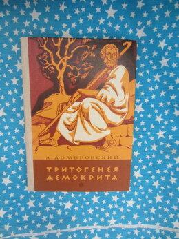 Детская литература - А. Домбровский. Тритогенея Демокрита. 1980 год, 0