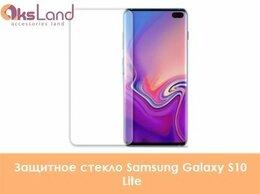 Защитные пленки и стекла - Защитное стекло Samsung Galaxy S10 LiteД06853, 0