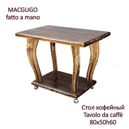 Столы и столики - Стол кофейный _ Tavolo da caffè, 0