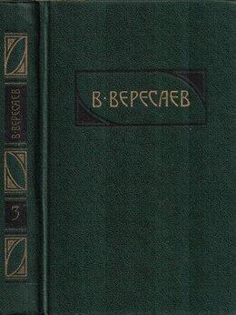Художественная литература - Книга В.Вересаев ( том 3), 0