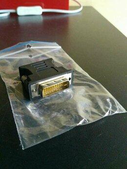 Компьютерные кабели, разъемы, переходники - Переходник DVI (M) - VGA (F) Cablexpert, 0