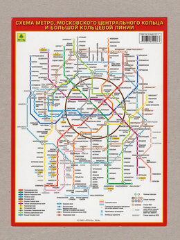 Прочее - Схема метро, Москва, картон, Центральное кольцо,…, 0