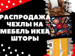 Чехлы для мебели - РАСПРОДАЖА ЧЕХЛОВ НА ИКЕА, 0